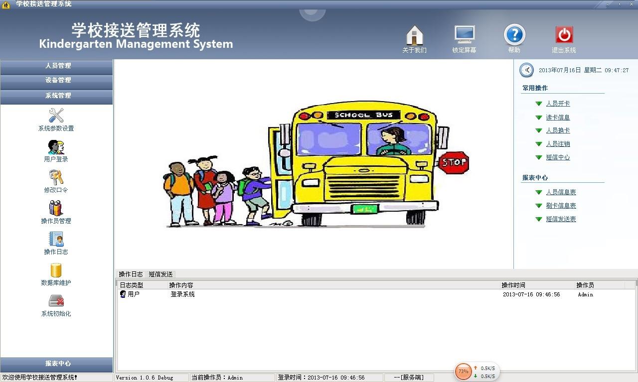 学校接送系统(刷卡发送短信到家长手机)